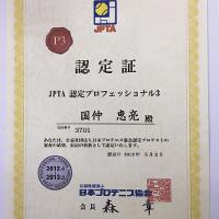 JPTA認定プロフェッショナル3