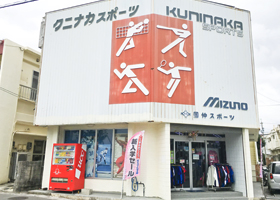 クニナカスポーツ 新栄店